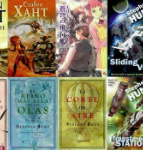 The Terry Pratchett Anywhere But Here, Anywhen But Now First Novel Prize Shortlist 2014