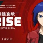 Ghost in the Shell: Arise.