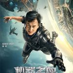 Bleeding Steel (scifi movie trailer).
