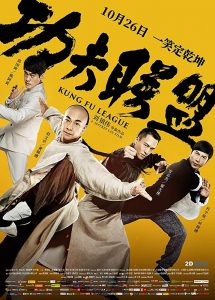 Kung Fu League (action flick trailer).