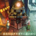 Steampunk anime Kurayukaba moves to get funding (anime trailer).