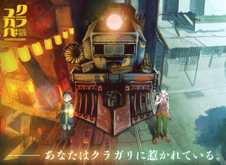 Steampunk anime Kurayukaba moves to get funding (anime trailer).