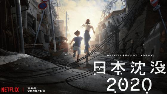 Japan Sinks (Netflix anime SF disaster movie: trailer).