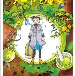 Aya to Majo (Aya and the Witch): new Studio Ghibli anime flick on the way (anime news).