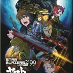 Space Battleship Yamato (aka Starblazers): a retrospective (video).