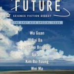 Future Science Fiction Digest #9 (e-magazine review).